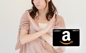 Amazonギフト買取が出来ない事を示唆する女性